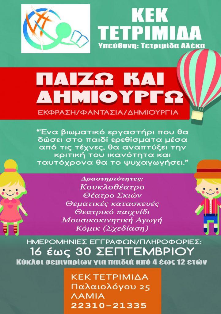Αφίσα Βιωματικό Εργαστήρι Παίζω και Δημιουργώ